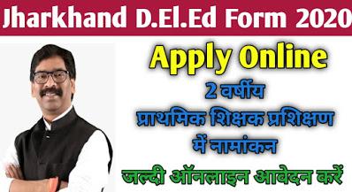 D.EI.Ed Admission Onilne Form 2020