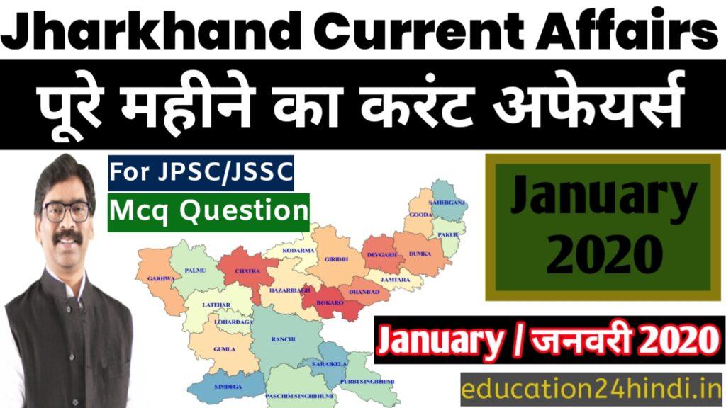 Jharkhand Current affairs January 2020