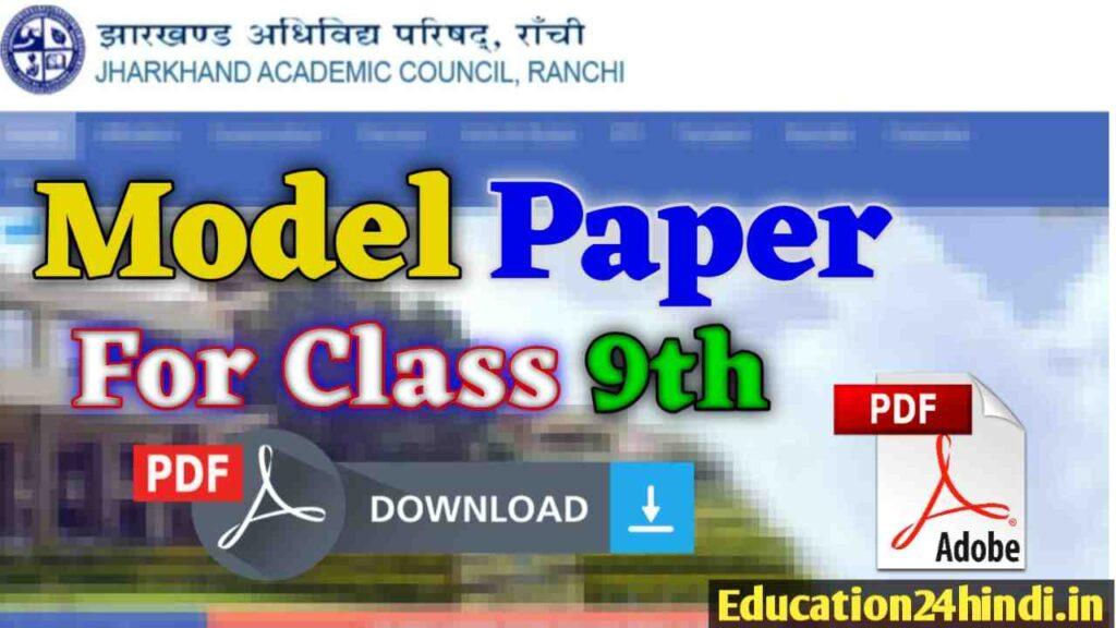 JAC 9th model question paper 2021