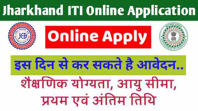 Jharkhand ITI Admission 2021 Apply Online