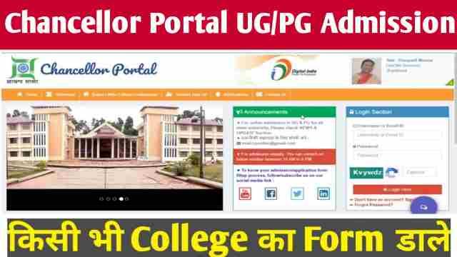 Chancellor Portal UG And PG Admission 2021