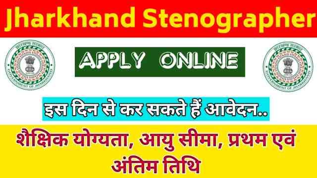Jharkhand Stenographer Vacancy 2021 Online Apply