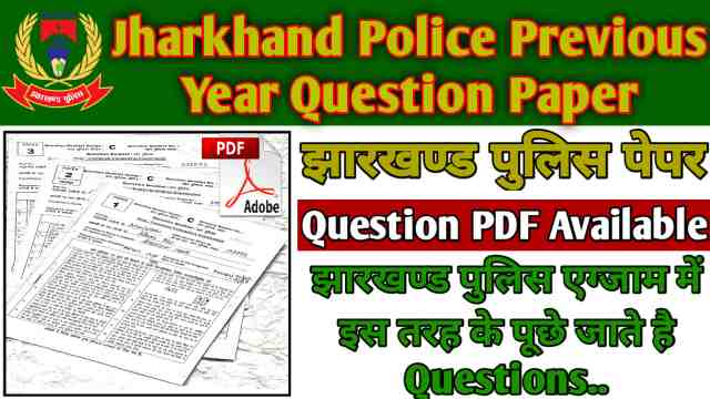 Jharkhand police previous question paper