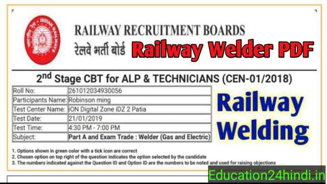 Welder Question And Answers In Hindi / Welding MCQ