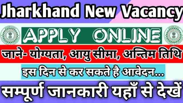 Jharkhand Vacancy 2021